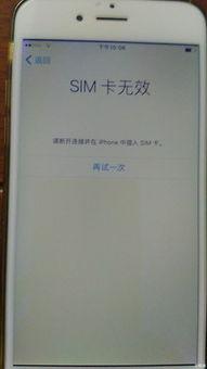 日版苹果6,手机刷完机之后,显示SIM卡无效