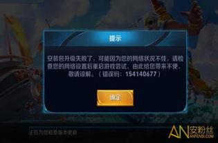 ...解决 王者荣耀错误代码154140677处理办法 安粉丝手游网