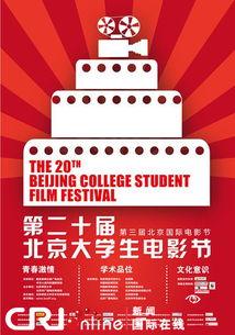第20届北京大学生电影节海报-第20届北京大学生电影节将于13日落幕
