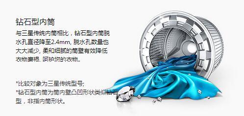 三星WW70J5230GW/SC洗衣机内筒-精致外观钻石型内筒 三星滚筒洗...