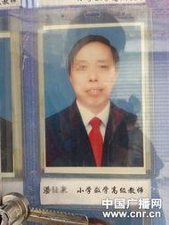 湖南靖州一小学老师猥亵8名女童近3年 败露后装疯