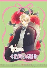 ...の演技に注目 伯爵と妖精 DVD第1巻が12月26日発売