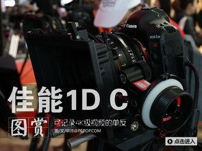 ...除了能拍摄4K视频这一主要特点外,其他配置均和佳能顶级单反EOS...