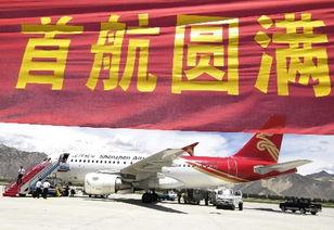 深圳航空公司正式开通深圳――拉萨航线