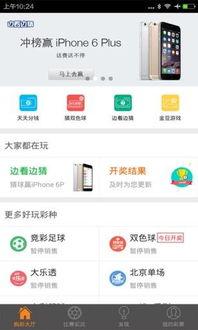 黑龙江时时彩下载 黑龙江时时彩安卓版 Android 下载