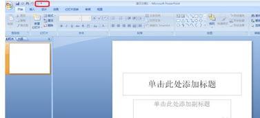 ppt 2007,自动保存后,怎么在保存位置找不到该PPT文件