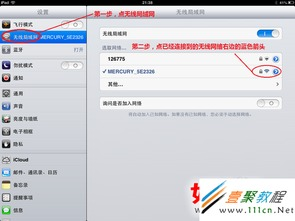 iPad4 ipad3不能加入wifi无线网络解决办法 ios7教程 手机开发