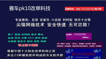 pk10改单 赛车改单软件 赛车pk10改单 北京赛车改单 北京赛车pk10改...