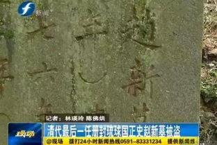 终极墓盗-清代最后一任册封琉球国正史墓被盗 尸骸四散