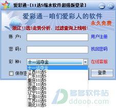 11选5缩水软件超强版下载 v1.1.0官方最新版
