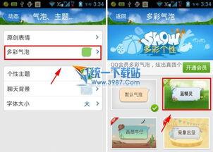 表情 手机QQ怎么改聊天气泡 手机QQ会话气泡修改设置方法教程 免费...