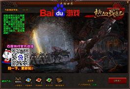 ... 竞技新模式 网页游戏大全 最新网页游戏,www.xiaohei.com -迈向巅...