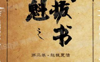 魁拔之书第二卷 9 图文正式版
