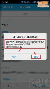 手机qq记录怎么备份 手机qq记录如何导出