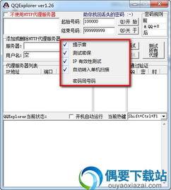 QQExplorer密码破解工具 QQ密码破译软件下载 v1.26 免费版 偶要下载...