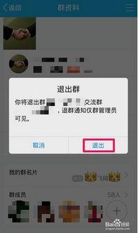 如何在手机QQ上退出QQ群