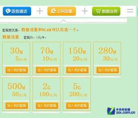 语音流量可定制 中国移动推出自选套餐
