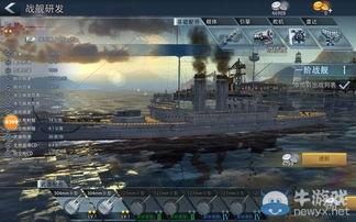在下图的界面中我们通过左边的文字信息可以了解到战舰的性能数据,... 这边让我们分别来看看.   在巅峰战舰游戏中,一共有五类战舰,分别是巡洋舰,