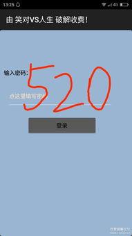某手机QQ聊天记录查看器破解版