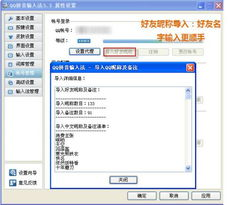 ...昵称导入:好友名字输入更顺手-QQ拼音3.3集成大法 输入法精彩在线...
