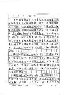 小黄高考后摹写的古文字作文(第一页) 普老师提供-考生用古文字写...