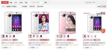美图手机9月7日举行香港发布会 美图M6即将登陆港市