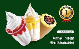 中国一点点奶茶加盟费多少