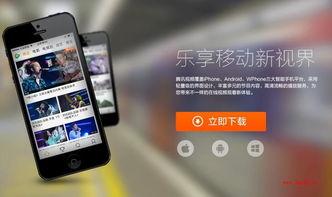腾讯视频手机客户端官方下载