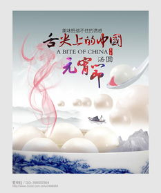 ...上的中司 A BITE OF CHINAN 九请 些安钰 QO 396502364 http www....