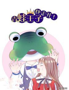 青蛙王子怎么画?