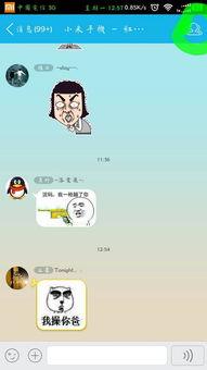 在手机上怎么找回退了的QQ群,别人的