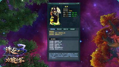 星宿:灵渡-除了三个基本属性外,阵灵还具备独特的渡灵属性,玩家可对阵灵进行...