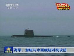 央视截屏图:039型潜艇与导弹驱逐舰对抗攻防.-中国海军新潜艇换最...