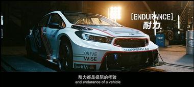 ...风悦达起亚K3北京赛车挑战极限漂移