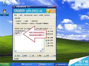 豪迪QQ群发器怎么插入图片