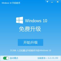 win10升级工具界面1-升级windows10系统工具助手最新下载