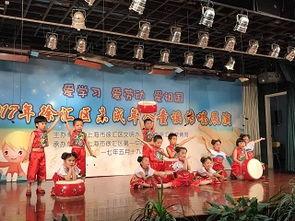 ...享快乐 记汇星幼儿园参加2017年徐汇区未成年人童谣传唱展演活动