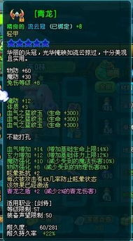 QQ三国JS装备四象激活