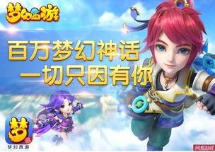 百万玩家集结 梦幻西游 手游创多项纪录