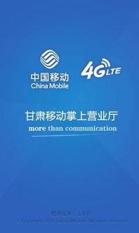 中国移动网上营业厅如何办理停机保号