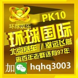 北京赛车群二维码微信下注群