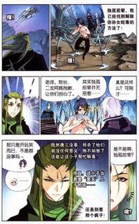 斗罗大陆漫画第65话赌斗3