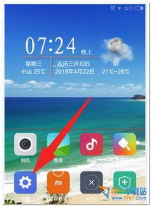 小米手机一键退出软件程序该怎么设置 小米手机一键退出软件程序设置...