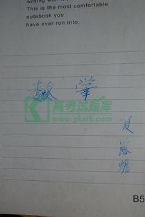高考状元笔记 手抄本 数学