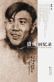 《盛成回忆录》 盛成 著 山西人民出版社 2012年8月1日 定价:28.00-...