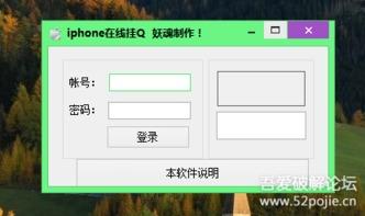 软件卡永久QQ苹果手机在线 一个月黄钻