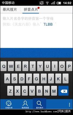 暴风影音apk下载,暴风影音apk安卓手机版 v3.9.51 网侠手机软件站