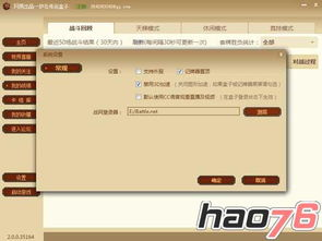 ...盒子哪里下载 hao76手游网