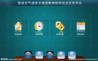 软件界面图片