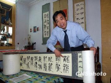 品也装裱完毕.万字龙书法横轴长达620米,是张金鹏专门为国庆60周...